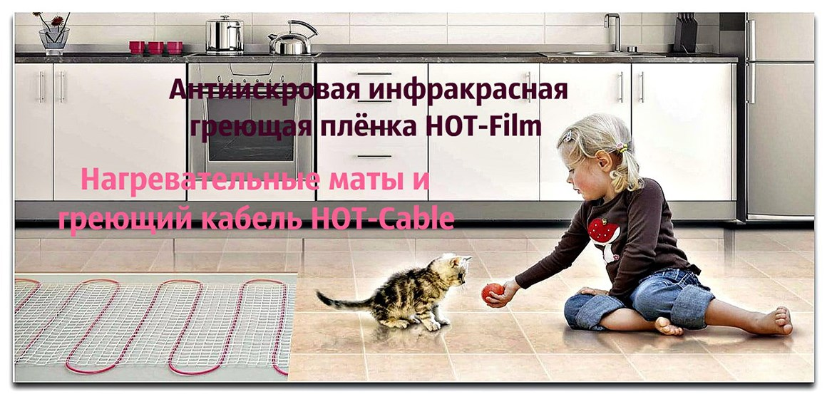 http://www.tktopaz.ru/categories/teplyi-pol